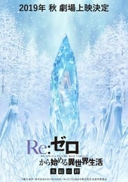 Re: Life in a Different World from Zero – Frozen Bonds