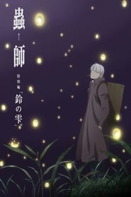 Mushishi: The Next Chapter – Drops of Bells